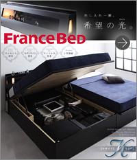 跳ね上げ収納ベッド【Freizeit】フライツァイト