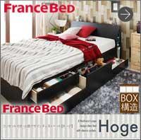 収納付きベッド【Hoge】ホーグ