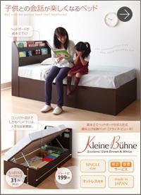 跳ね上げ収納ベッド【Kleine Buhne】クライネビューネ