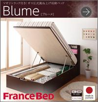 跳ね上げ収納ベッド【Blume】ブルーメ