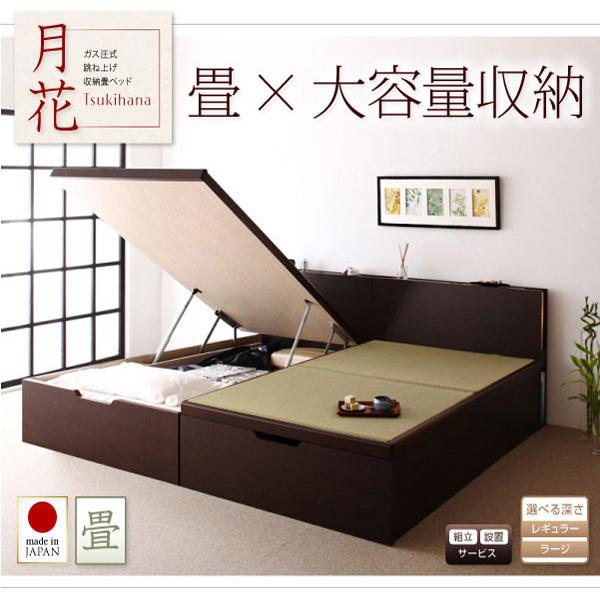 跳ね上げ収納畳ベッド【月花】ツキハナ