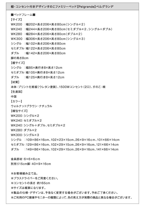 連結すのこファミリーベッド【Pelgrande】ペルグランデ詳細