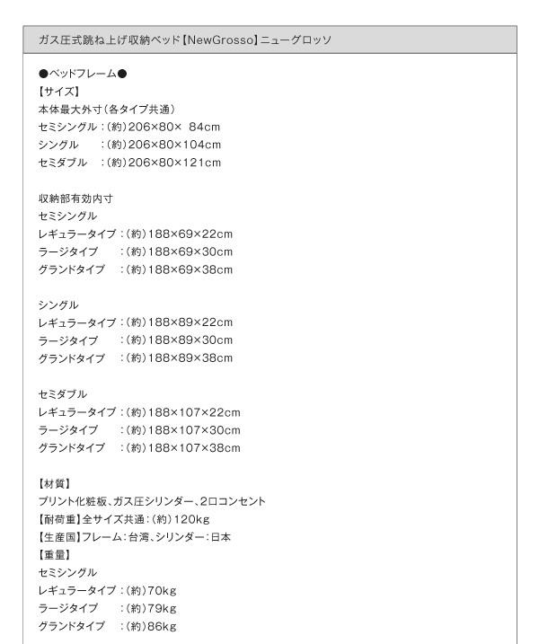 ガス圧式跳ね上げ収納ベッド【NewGrosso】ニューグロッソ詳細1