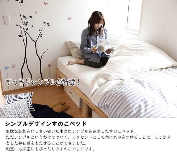 シンプルデザインすのこベッド