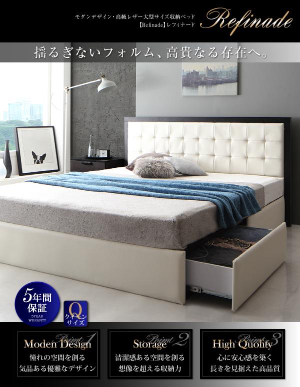 収納付きベッド【Refinade】レフィナード