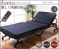折りたたみベッド【forto】フォルト