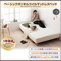 ベーシックボンネルコイルマットレスベッド