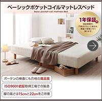 ベーシックポケットコイルマットレスベッド