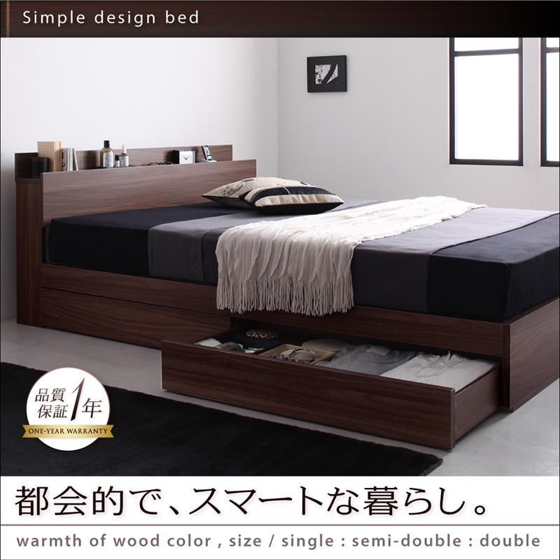 収納付きベッド 【General】ジャネラル