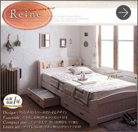 収納付きベッド 【Reine】レーヌ