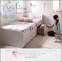カントリー調収納付きベッド【Amelie】アメリ
