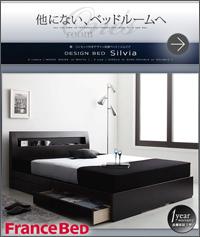 収納付きベッド【Silvia】シルビア
