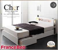 収納付きベッド 【Cher】シェール