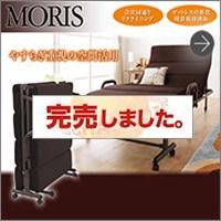 折りたたみベッド【MORIS】モリス