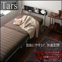 折りたたみベッド【Tars】タルス