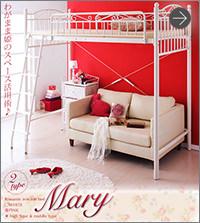 ロマンティックアイアンロフトベッド【Mary】マリー