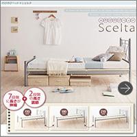 のびのびベッド 【Scelta】シェルタ