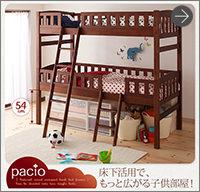 2段ベッド 【Pacio】パシオ