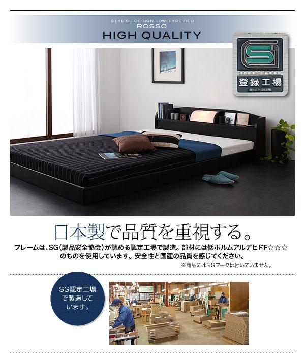 日本製で品質重視する。