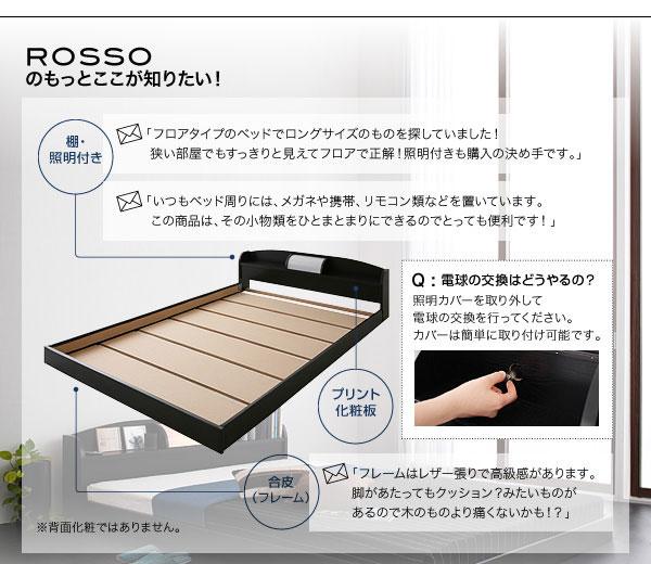 ROSSOのもっとここが知りたい!
