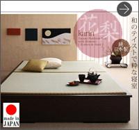 モダンデザイン畳収納付きベッド【花梨】karin