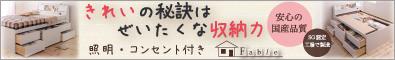 大容量収納付きベッド【Fable】ファーブル