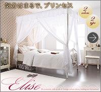 ロマンティック姫系アイアンベッド 【Elise】エリーゼ
