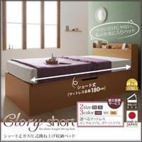 跳ね上げ収納ベッド【clory】クローリー