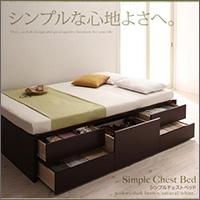 跳ね上げ収納付きベッド【Dixy】ディクシー
