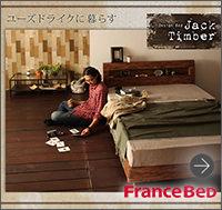 すのこベッド 【Jack Timber】ジャック・ティンバー