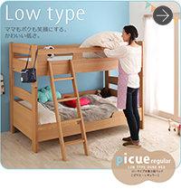 2段ベッド【picue regular】 ピクエ・レギュラー