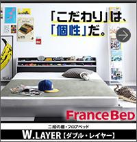 フロアベッド【w.LAYER】ダブル・レイヤー