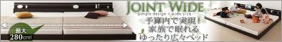 連結フロアベッド【Joint Wide】ジョイントワイド