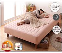 20色カバーリング マットレスベッド