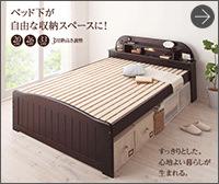 天然木すのこベッド【freel】フリール