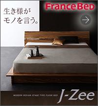 フロアベッド【J-Zee】ジェイ・ジー