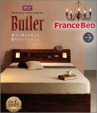 収納付きベッド 【Butler】バトラー