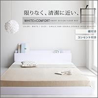 フロアベッド【IDEAL】アイディール