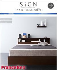 収納付きベッド【Sign】サイン収納付きベッドの機能はそのままに、もっと使い勝手がいいように設計しました!