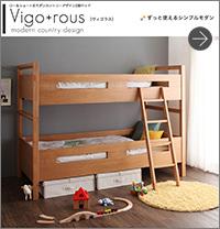 2段ベッド【Vigo+rous】ヴィゴラス