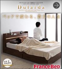 収納付きベッド【Dularda】デュラルダ