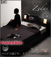 収納付きベッド【ZEDAS】ゼダス