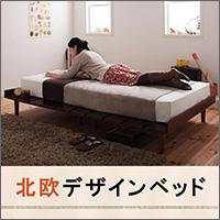北欧デザインすのこベッド【Kaleva】カレヴァ
