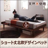 ショート丈北欧デザインすのこベッド【Niels】ニエル