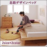 北欧デザインすのこベッド【Noora】ノーラ