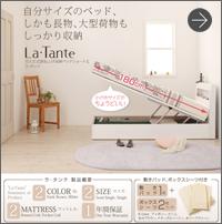 跳ね上げ収納ベッドショート丈 【La・Tante】ラ・タンテ