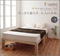 すのこベッド【fiume】フィウーメ