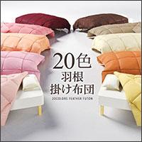 新20色羽掛布団
