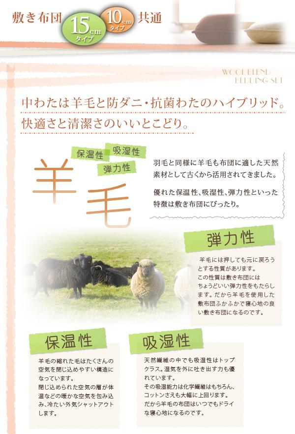 羊毛入り布団の特徴