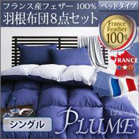フランス産フェザー羽根布団8点セット【Plume】プルーム